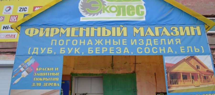 адрес, телефон, схема проезда, режим работы магазина Эколес в Ярославле