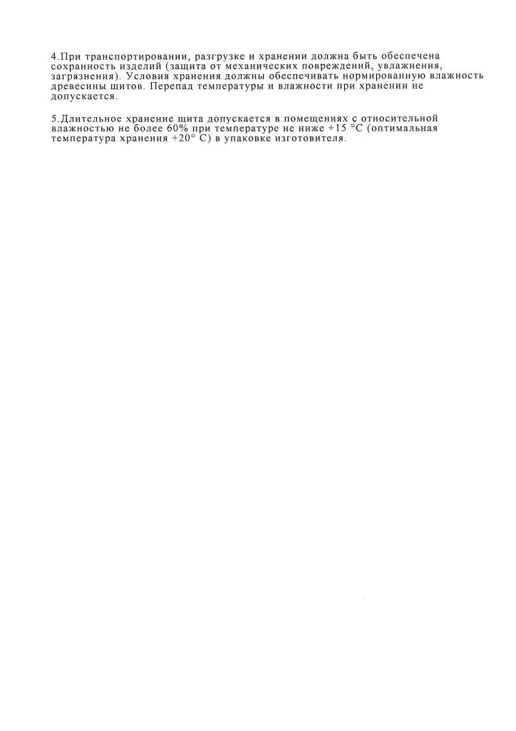 Технические условия на мебельный щит 4