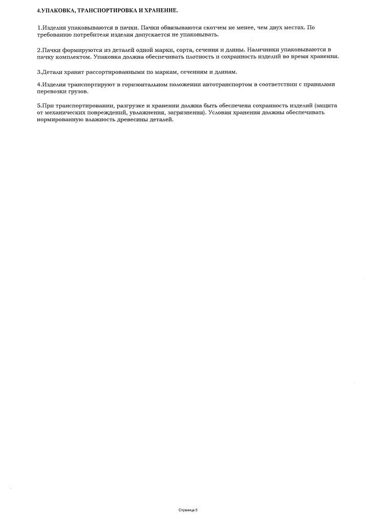 Технические условия на погонажные изделия 4